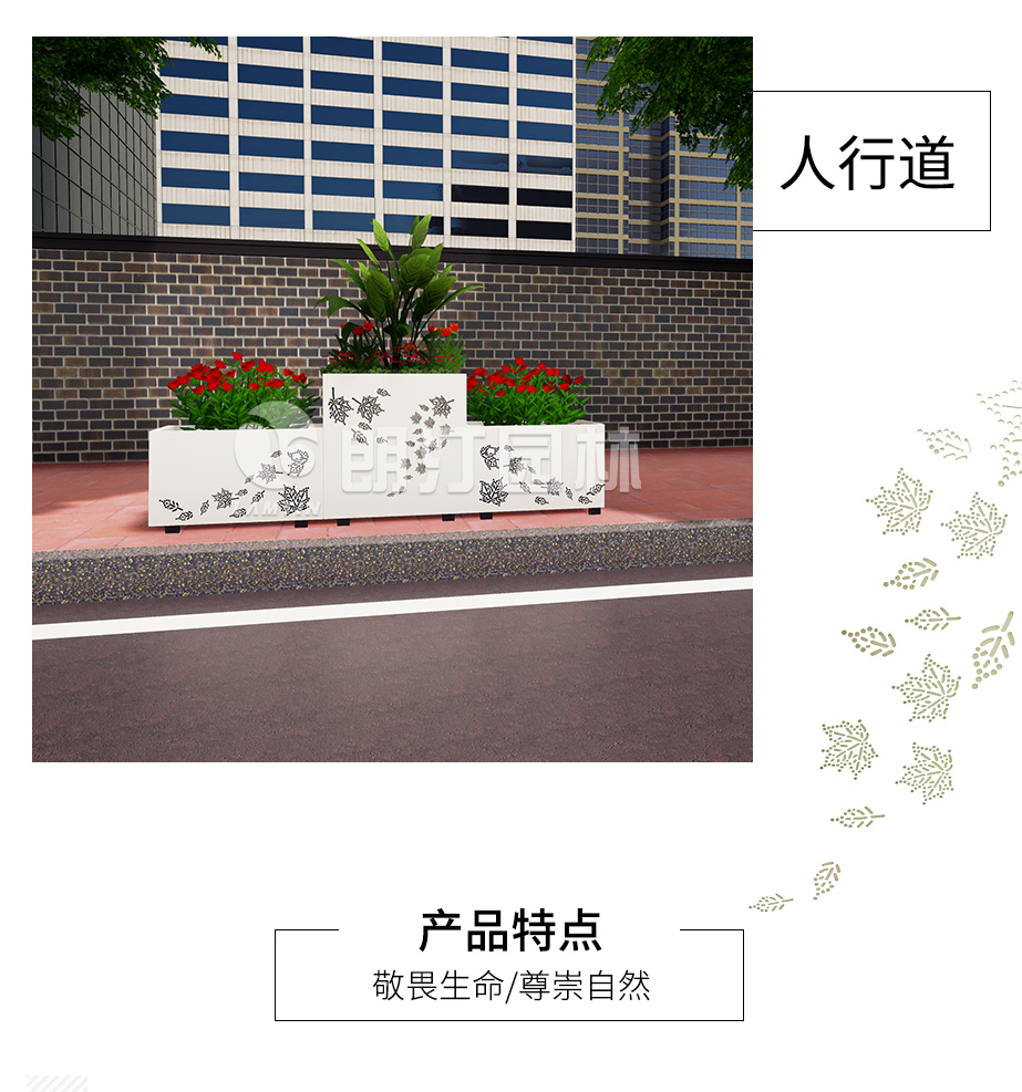 人行道景观花箱